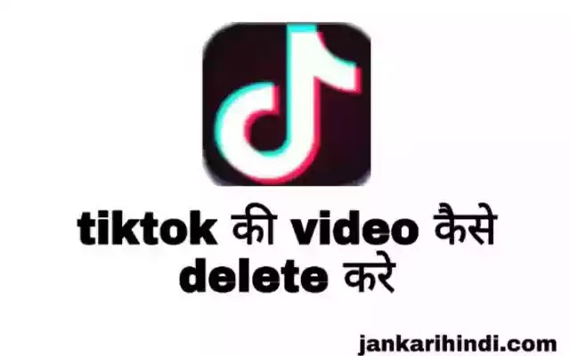 tik tok की video कैसे delete करे? - बिलकुल सही तरीके से