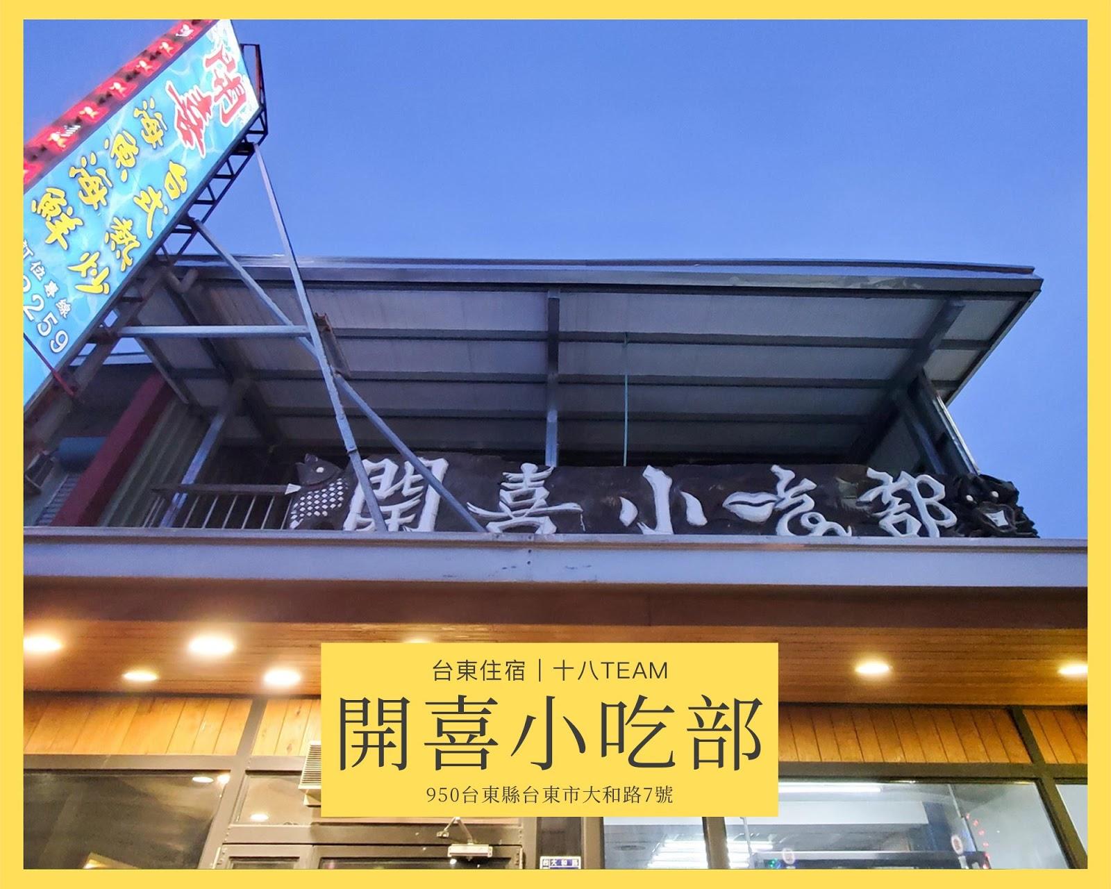 【台東美食】開喜小吃部|價格稍高、知本車站附近在地快炒小吃,當日現流漁獲還有多種下飯料理