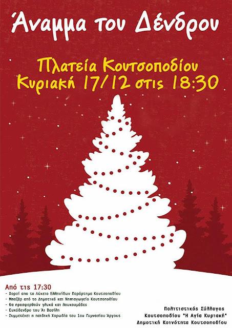 Στο Κουτσοπόδι ανάβουν το Χριστουγεννιάτικο δέντρο