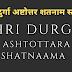 श्री दुर्गा अष्टोत्तर शत नाम स्तोत्रम | दुर्गा 108 नाम स्तोत्र | Shri Durga Ashtottara Shat Naam Stotram |