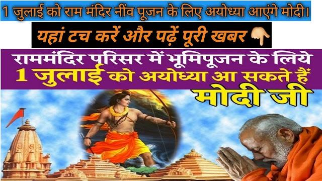 Ram mandir news today   Ram mandir नींव पूजन के लिए 1July को अयोध्या आ सकते हैं नरेंद्र मोदी।