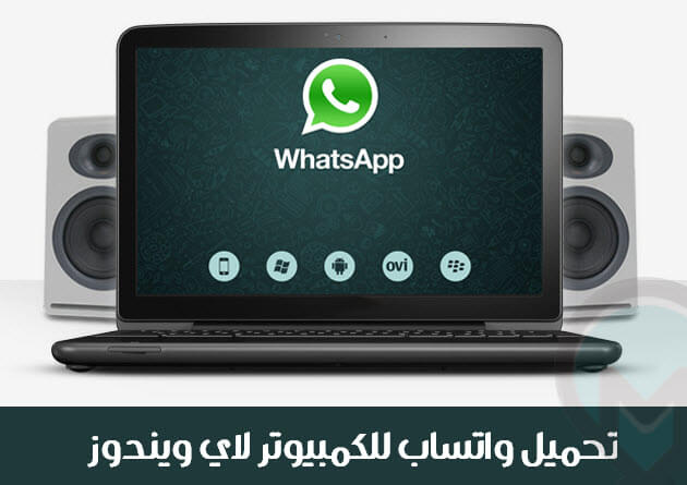 تنزيل واتساب للكمبيوتر اخر اصدار برابط مباشر  WhatsApp PC 64-bit 32-bit