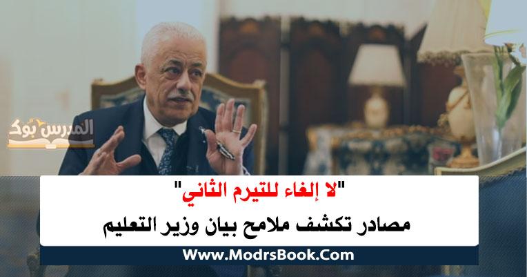 """""""لا إلغاء للتيرم الثاني"""".. مصادر تكشف ملامح بيان وزير التعليم"""