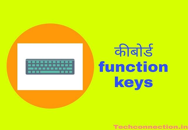 कीबोर्ड function keys। पूरी जानकारी। techconnection