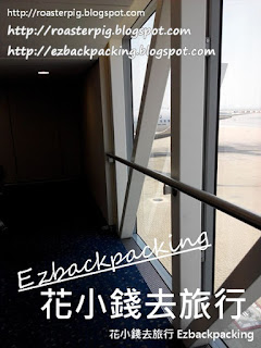 香港去東京成田航班登機