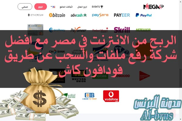 الربح من الانترنت في مصر مع افضل شركة رفع ملفات والسحب عن طريق فودافون كاش