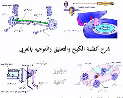 شرح أنظمة الكبح والتعليق والتوجيه بالعربي  pdf