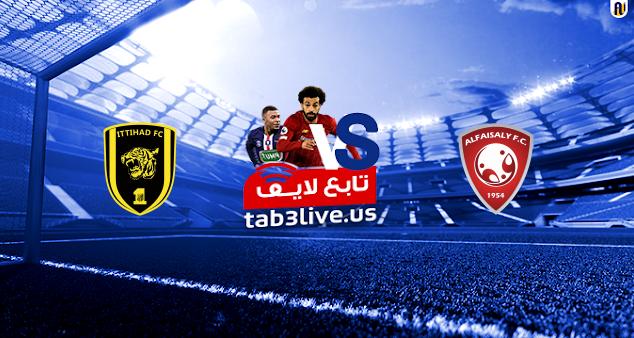 مشاهدة مباراة الإتحاد والفيصلي بث مباشر اليوم 2020/11/23 الدوري السعودي