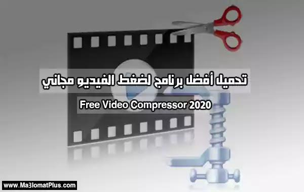 تحميل أفضل برنامج لضغط الفيديو مجاني Free Video Compressor 2020