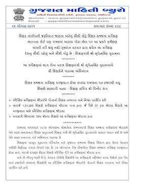 Shikshak Sajjata Sarvekshan Press note