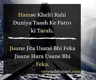 Hamse-Khelti-Rahi-Duniya-Sad-Shayari