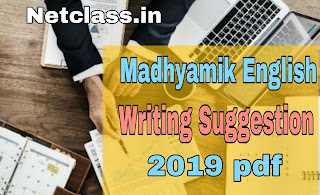 Madhyamik 2019 English Writing Suggestion Download | Madhyamik English Writing Suggestion 2019 PDF