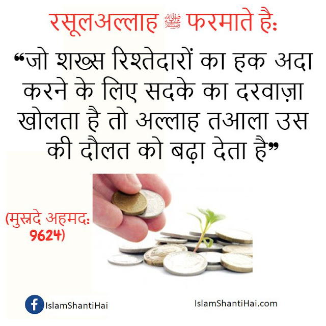 Islamic Hadees Quotes Status in Hindi Images by Ummat-e-Nabi.com