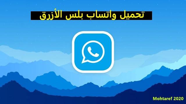 تحميل WhatsApp Plus Blue اخر اصدار