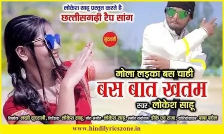Bas Bat Khatam Lyrics - Lokesh Sahu | Chhattisgarhi Rap Song|