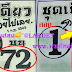มาแล้ว...เลขเด็ดงวดนี้ 2ตัวตรงๆ หวยซองชุดเดียวรวยไปเลย งวดวันที่ 16/2/63