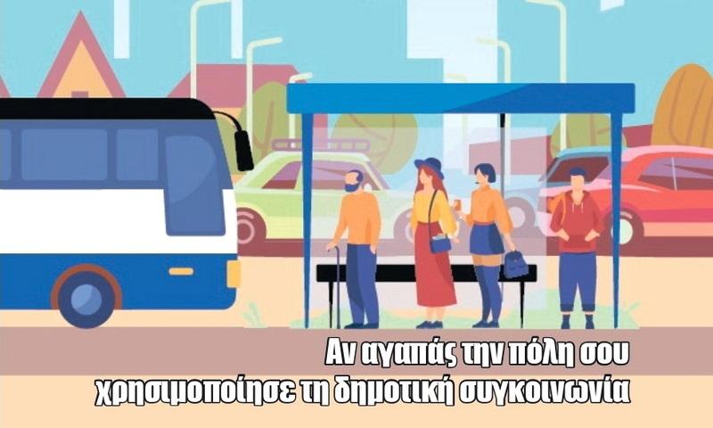 Αλεξανδρούπολη: Νέα δρομολόγια στη δημοτική αστική συγκοινωνία