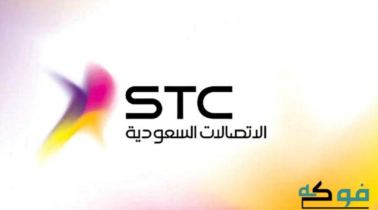 شرح شامل | خطوات تحويل رصيد من مفوتر الى سوا Transfer Balance From STC 2020