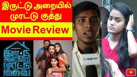 Iruttu Araiyil Murattu Kuththu – Movie Review