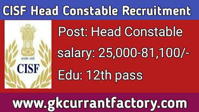 CISF Head Constable Recruitment, CISF Recruitment