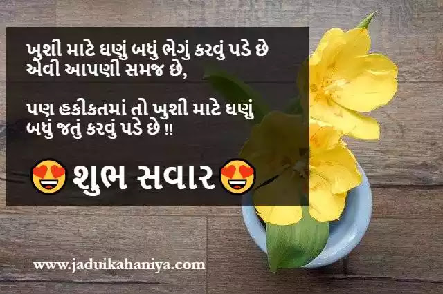 100+ Good Morning Gujarati Suvichar, Quotes, MSG and Images