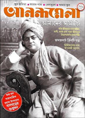 Anandamela Magazine 20 January 2017