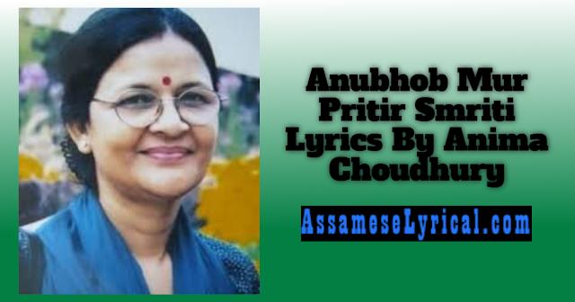 Anubhob Mur Pritir Smriti Lyrics