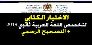 تحميل الامتحان والتصحيح الرسمي لـتخصص اللغة العربية ثانوي دورة نونبر 2019