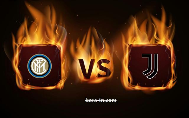 كورة ستار مشاهدة مباراة يوفنتوس وانتر ميلان بث مباشر كورة اون لاين لايف اليوم 09-02-2021 كأس إيطاليا