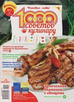 Читать онлайн журнал 1000 советов кулинару (№7 апрель 2018) или скачать журнал бесплатно