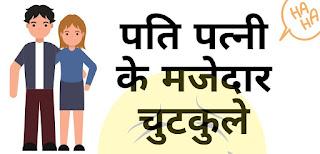 Husband-wife-jokes-in-hindi
