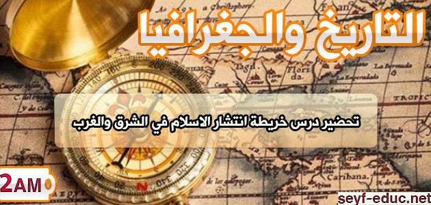 تحضير درس خريطة انتشار الاسلام في الشرق والغرب للسنة الثانية متوسط