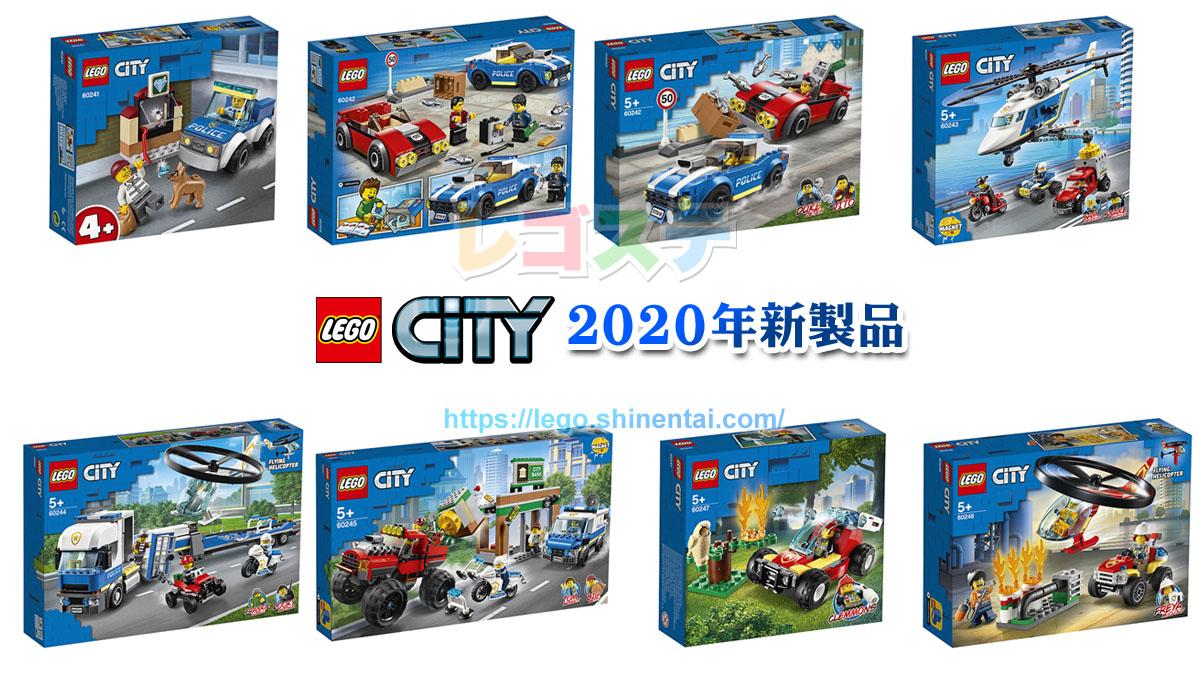 2020年版LEGOシティ警察と消防新製品公式画像公開:2019年末発売濃厚:みんな大好き定番シリーズ