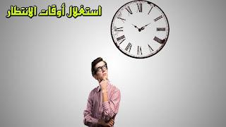 ماذا يمكن ان نفعل في اوقات الفراغ  واقضي وقت مفيد