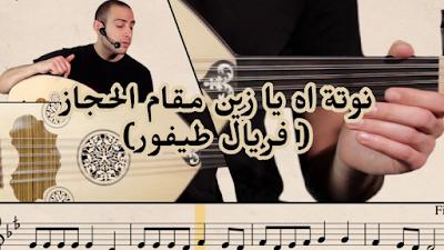 نوتة أغنية اه يا زين مقام الحجاز ( فريال طيفور)