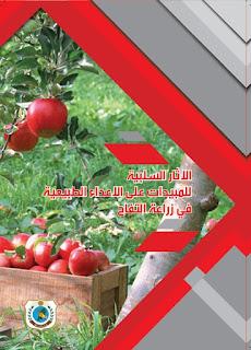 الآثار السلبية للمبيدات على الأعداء الطبيعية في زراعة التفاح