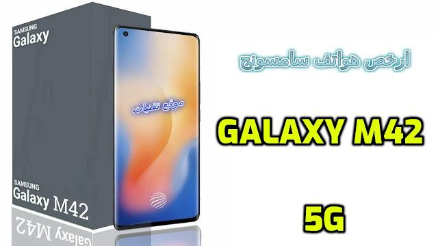 ارخص هواتف سامسونج Galaxy M42 5G يدعم الجيل الخامس