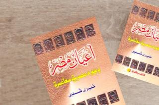 كتاب أعيان مصر وجوه مصرية معاصرة pdf تأليف خيري شلبي