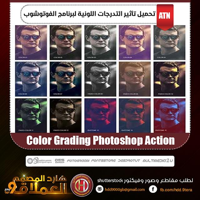 تحميل تأثير التدرجات اللونية لبرنامج الفوتوشوب - Color Grading Photoshop Action