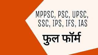 Full form : जानें MPPSC, PSC, UPSC, SSC, IPS, IFS, IAS के फुल फॉर्म