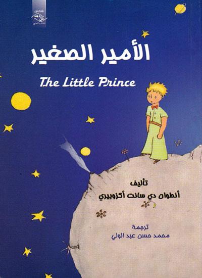 مكيافيلي كتاب الأمير pdf