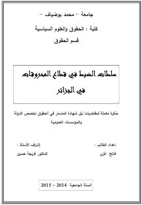 مذكرة ماستر: سلطات الضبط في قطاع المحروقات في الجزائر PDF