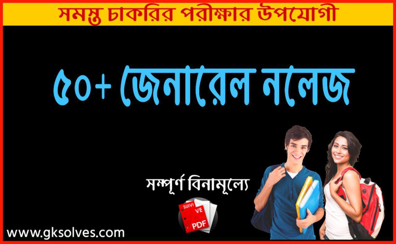 50+ General Knowledge 2019 | জেনারেল নলেজ প্রশ্ন উত্তর | General Knowledge Questions And Answers Pdf | General Knowledge Pdf | General Knowledge In Bengali Pdf