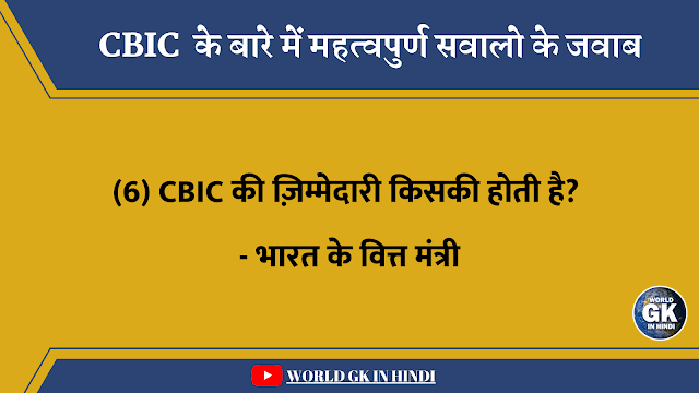 Who is responsible for CBIC