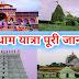 चार धाम यात्रा || Char Dham Yatra In Hindi
