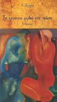 Τα τριάντα φιλιά του ήλιου  Συγγραφείς: Νίκος Λυγερός