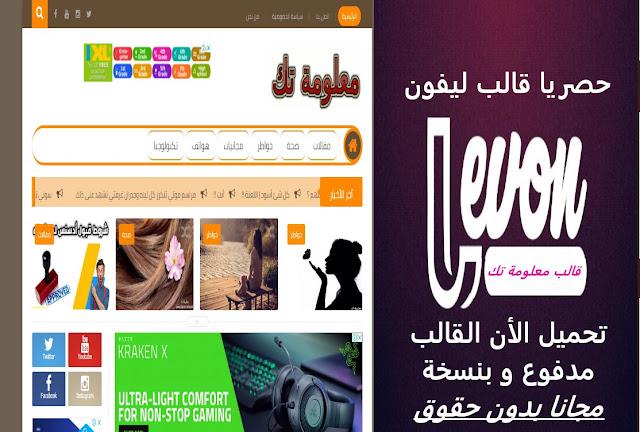 تحميل قالب ليفون لمدونة  بلوجر مجانى بدون حقوق