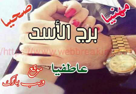 برج الأسد اليوم الجمعة 20/11/2020 مهنيا   صحيا   عاطفيا