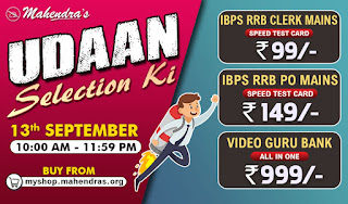 Mahendras Udaan Selection Ki Offer