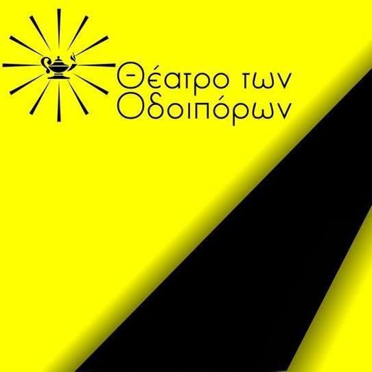 Θέατρο των Οδοιπόρων - Θεατρικό Εργαστήρι Ενηλίκων 2019-20